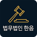 법무법인 한음