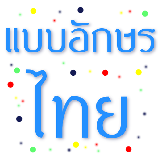 Fonts Thai for FlipFont file APK for Gaming PC/PS3/PS4 Smart TV