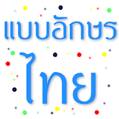 Fonts Thai for FlipFont
