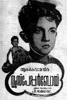 Pre-2000's Malayalam Movies I Newspaper Boy