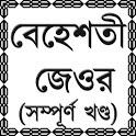 বেহেশতী জেওর (সম্পূর্ণ খণ্ড) icon