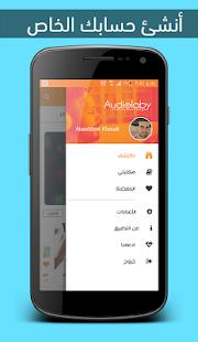 Audiolaby - مقالات صوتية - náhled
