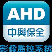 中興保全AHD影像監控系統