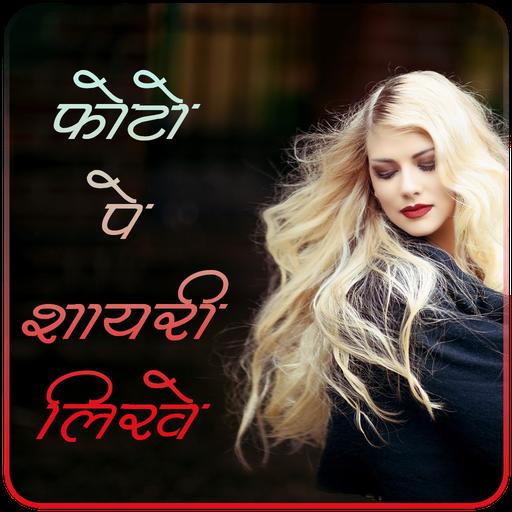 Shayari with images