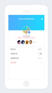 Q宝 - náhled