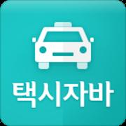 인천콜 - 자바택시(기사용)