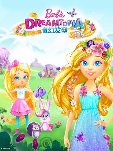 玩免費休閒APP|下載Barbie Dreamtopia 魔幻发型 app不用錢|硬是要APP