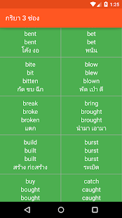 Irregular Verbs- screenshot thumbnail
