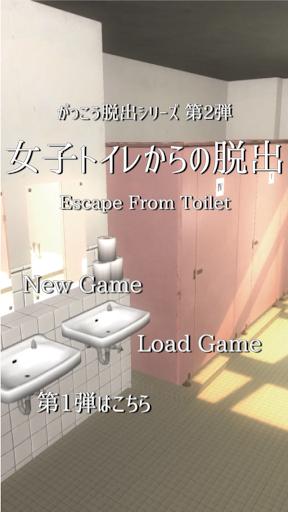 脱出ゲーム 女子トイレからの脱出