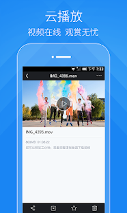 腾讯微云 - screenshot thumbnail