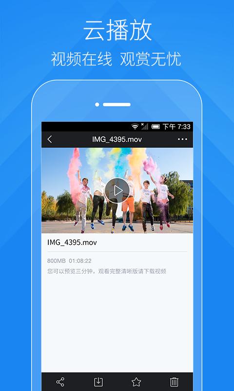 腾讯微云 - screenshot