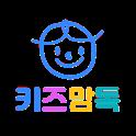 키즈맘톡 icon
