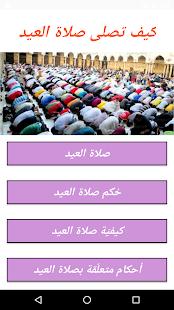 كيف تصلى صلاة العيد - náhled