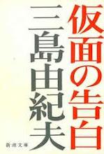 Photo: ■仮面の告白 [文庫]   内容:三島由紀夫による長編小説で作者の自伝的作品 http://twitpic.com/3dqkxm