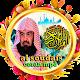 القران الكريم عبد الرحمان السديس بدون انترنت for PC Windows 10/8/7