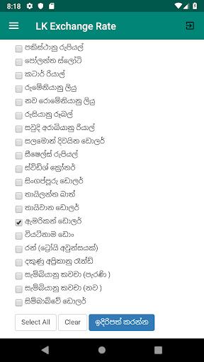 Sri Lanka  Exchange and Interest Rate 1.9 screenshots 6