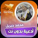 ادعية الشيخ محمد جبريل بدون نت icon