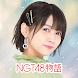 コスプリ!! -美少女との恋愛シュミレーションゲーム