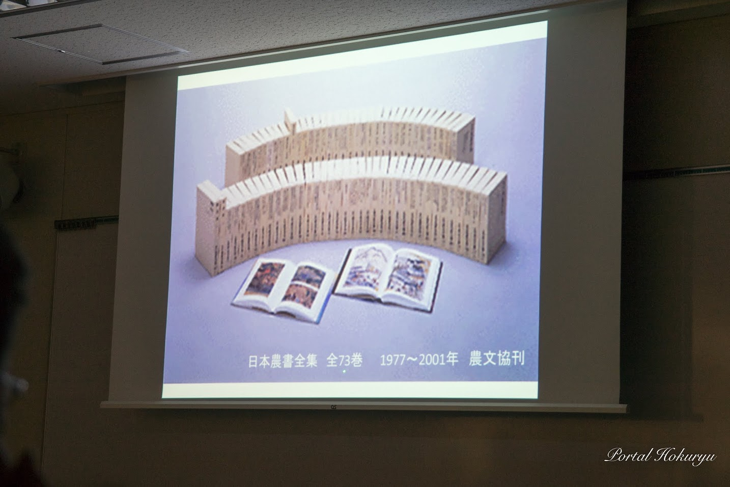 日本農書全集 全73巻(農文協刊)