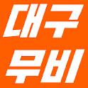 대구무비 icon