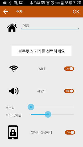android Smart Switching Screenshot 1