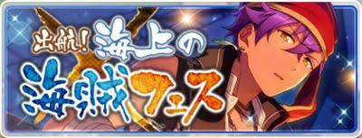 【あんスタ】新イベント! 「出航!海上の海賊フェス」スタート!