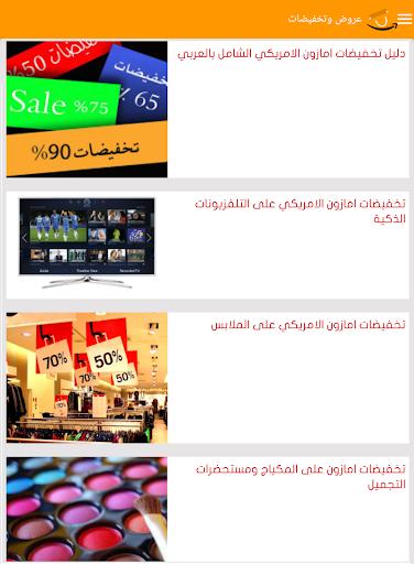 عروض امازون عربي screenshot 8