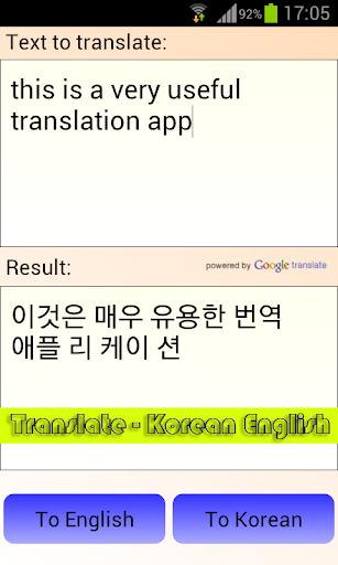 翻訳 - 韓国語英語