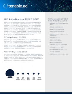保障 Active Directory 的安全并中断攻击路径