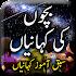 Kids Stories in Urdu: 2020 - Urdu Story Offline