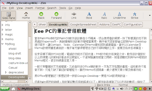 Zim - screenshot