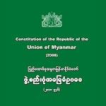 Myanmar Constitution 2008 Icon