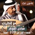 بالكلماااات جميع اغاني عبادي الجوهر بدون نت 2021 icon