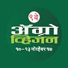 अॅग्रोव्हिजन इंडिया (Agrovision India) APK