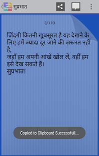 Hindi SMS Sangraha- screenshot thumbnail