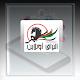 Al Buraq Online Download for PC Windows 10/8/7