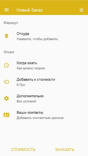 Такси 403. Харьков