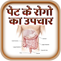पेट के रोगो का उपचार icon