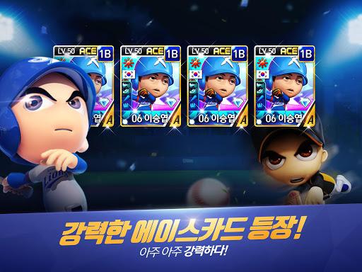 마구마구2017 for Kakao screenshot 11