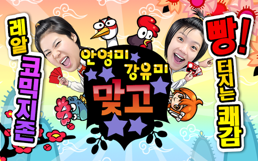 강유미안영미 맞고 시즌1