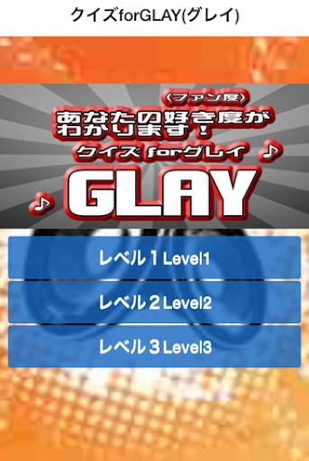 クイズforGLAY グレイ