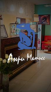 Анри Матисс, салон красоты - náhled