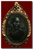 เหรียญรุ่นแรก ปี 2512