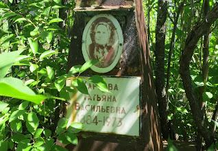 Photo: Карцева Татьяна Васильевна 1884-1973