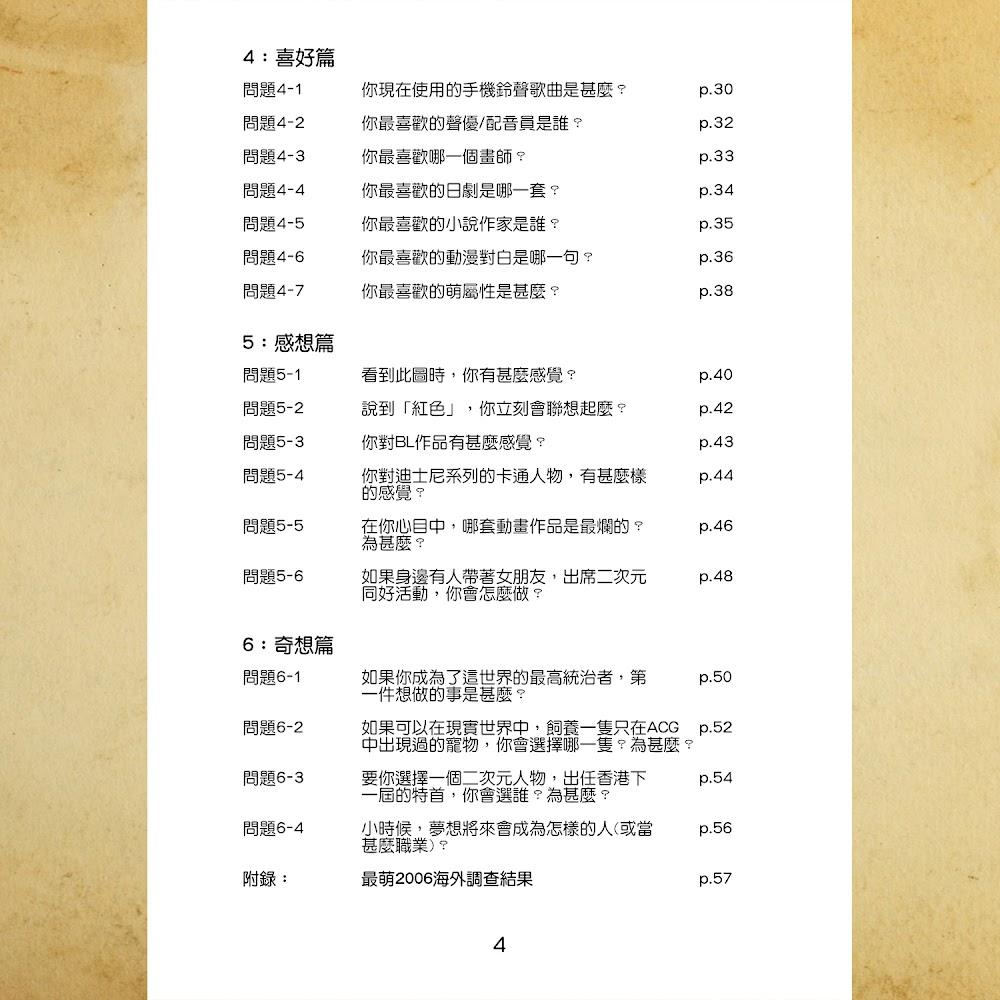 宅人調查報告(2007年版)