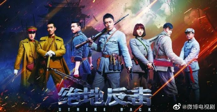 Strike Back China Drama