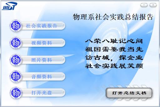 社会实践光盘Autorun界面