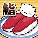 ねこすし2 〜回転寿司ミニゲーム〜