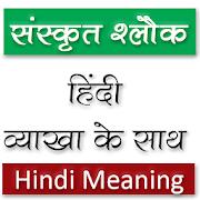 Sanskrit Slokas (संस्कृत श्लोक) With Hindi Meaning
