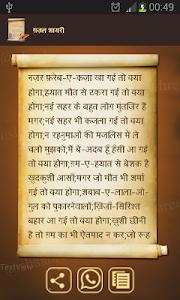 Hindi Shayari [ हिन्दी शायरी ] screenshot 3